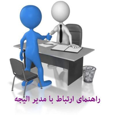 راهنمای ارتباط با مدیر الیجه