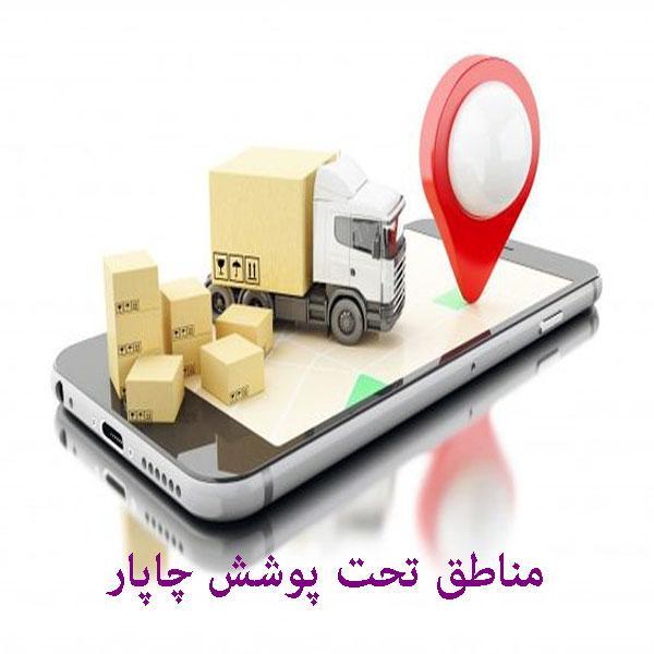 عوامل چاپار در سراسر ایران