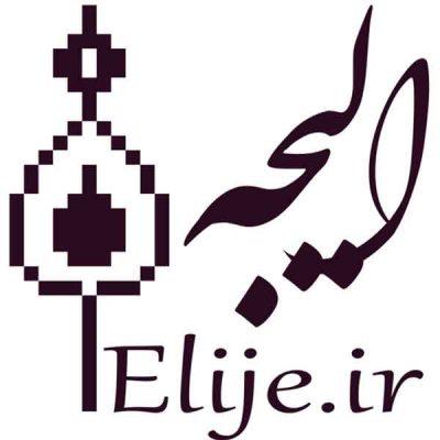 Elije logo